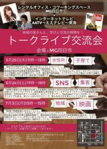 2017-05-25 トークライブ交流会